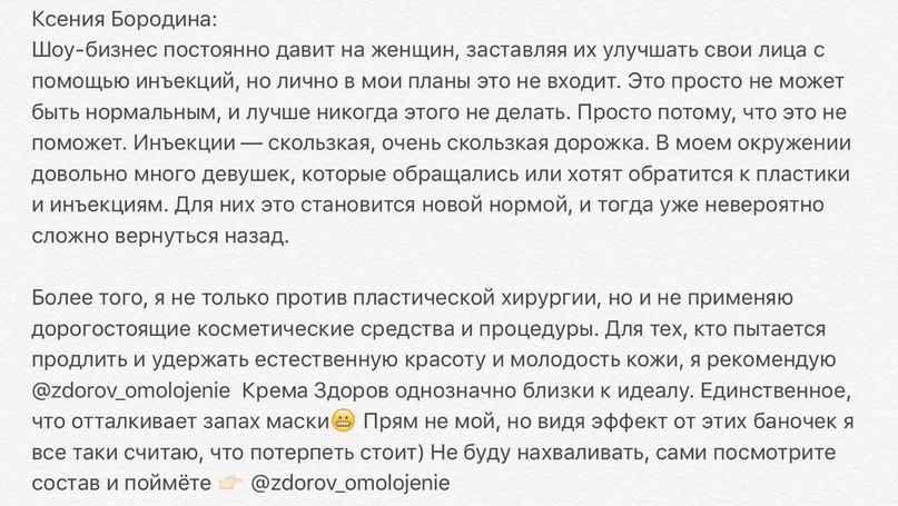 """КЕЙС: льем с пабликов Instagram на крем-воск """"Здоров"""" от морщин (36.650)"""