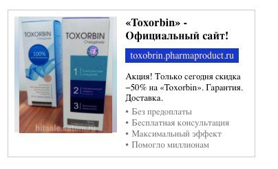 КЕЙС: льем с Яндекс Директа на Toxorbin и Valgosocks (27.039)