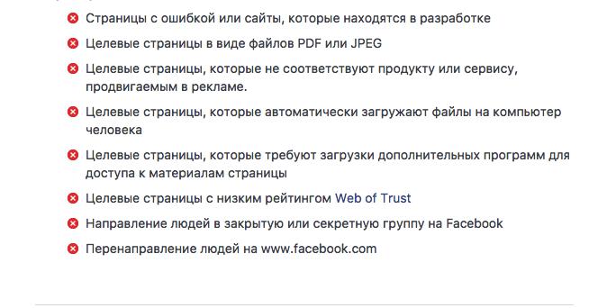 Правила Facebook. Береги свои аккаунты и время