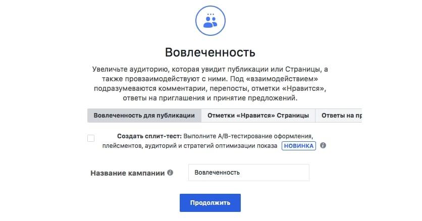 Как выбрать цель РК в Facebook