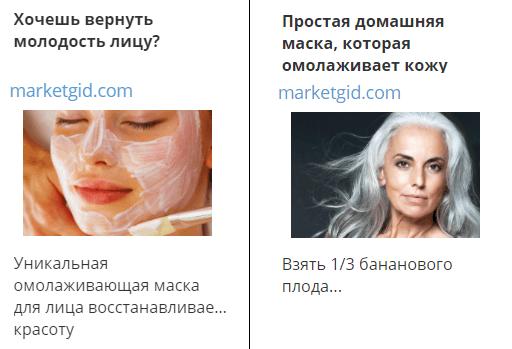 Реклама в тизерной сети: создание, настройка и ведение кампании