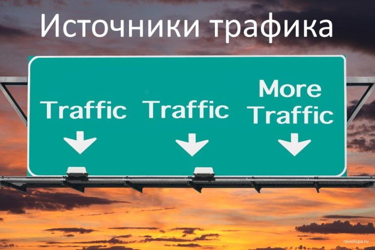 Бесплатные источники трафика