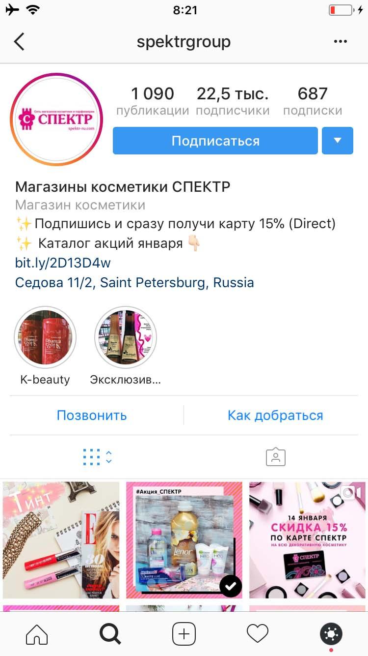 Как создать бизнес аккаунт в Instagram