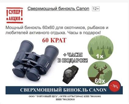 КЕЙС: льем с MyTarget на бинокль Canon и часы SwissArmy (70.000)
