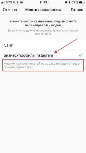 Как продвигать пост в Instagram. Пошаговая инструкция
