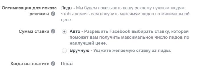 Как выбрать стратегию по ставкам в таргетинге Facebook/Instagram