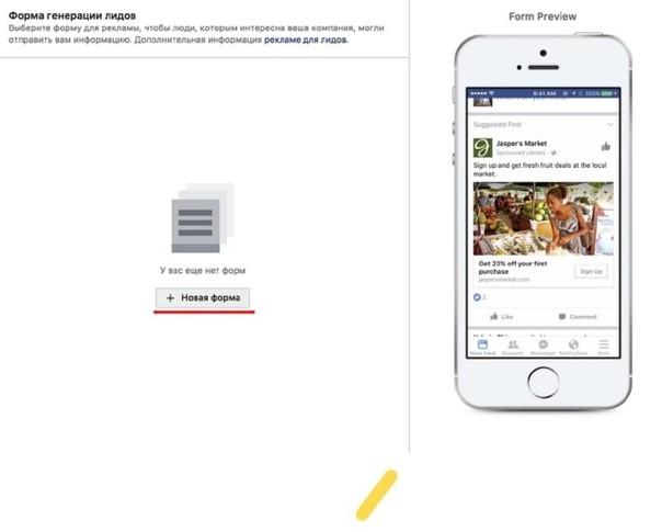 Что такое лидформы в Facebook и как их настроить
