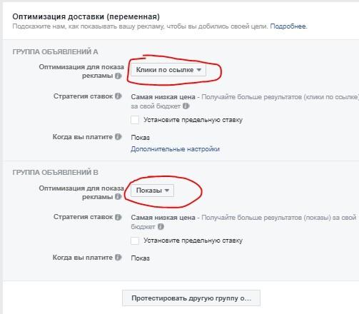 Мануал по сплит-тестам Facebook