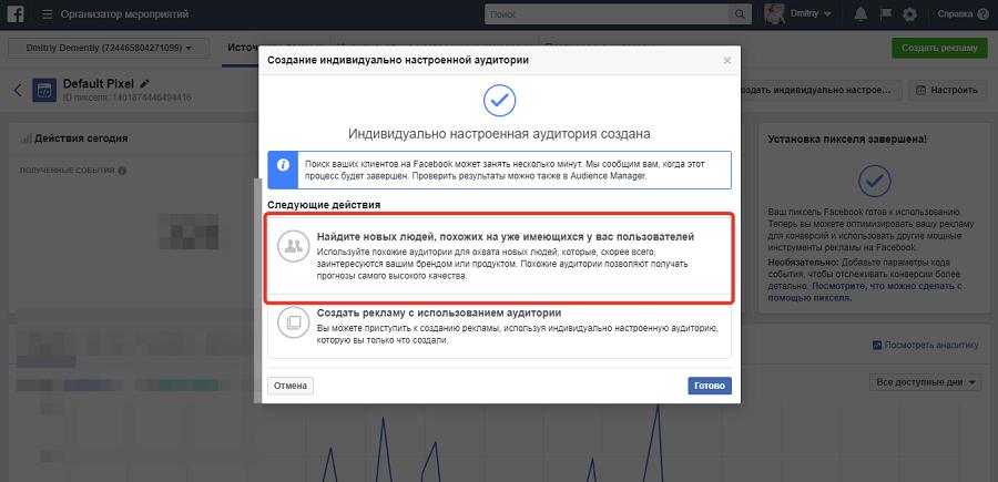 Как настроить пиксель ретаргетинга VK, Facebook, MyTarget