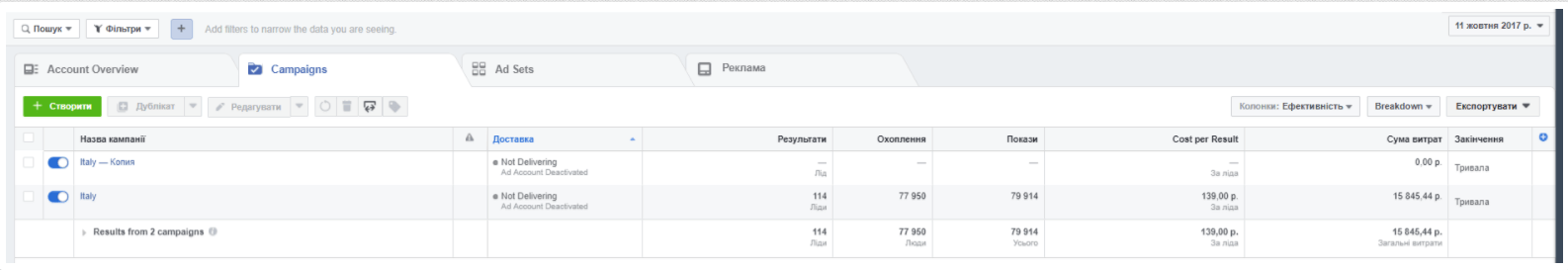КЕЙС: льем с таргета Facebook на Inflamaya gel (688.513)