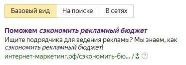 Как настроить шаблоны в Яндекс Директ