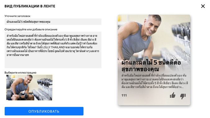 КЕЙС: льем с таргета Facebook на Body Armor (1.121$)