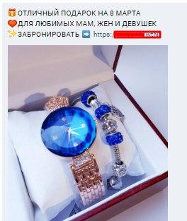 КЕЙС: льем с пабликов VK на часы Baosaili и браслет Pandora (58.917)