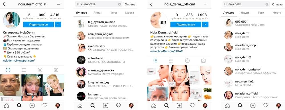 Гайд по Instagram-креативам для сыворотки от морщин