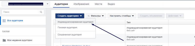 Почему нельзя оценивать конверсии Facebook в Google Analytics