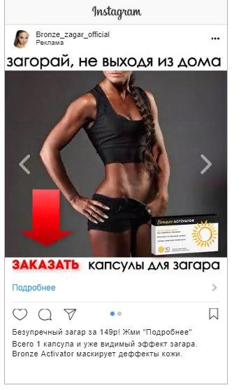 КЕЙС: льем с таргета Instagram на Bronze Activator (55.345)