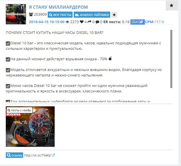 КЕЙС: льем с пабликов VK на часы Diesel (54.958)