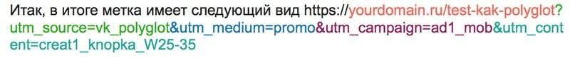 Как работать с UTM-метками в таргетированной рекламе Vkontakte