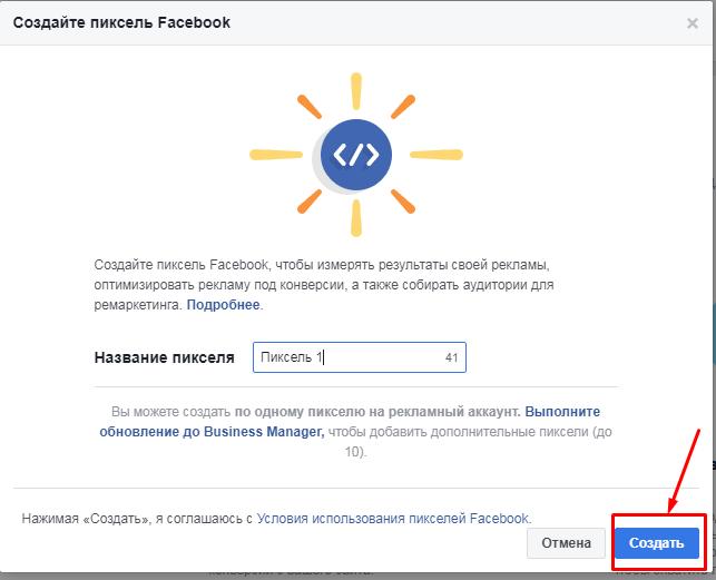 Как работать с Facebook Pixel: мануал от А до Я