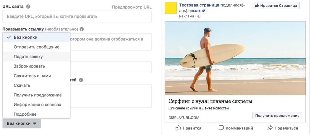 Как писать превью для рекламы в Facebook: 7 советов
