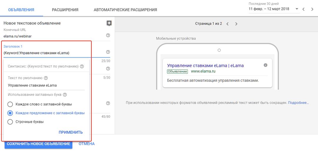 Продвинутая настройка Google AdWords: модификаторы объявлений