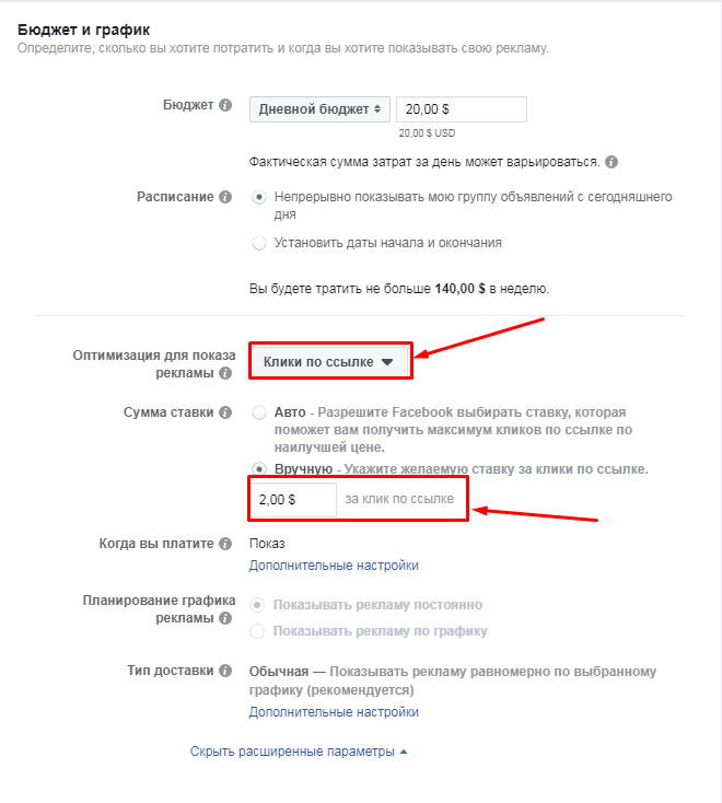 Автоматическая оптимизация рекламы в Facebook: по каким KPI оптимизировать