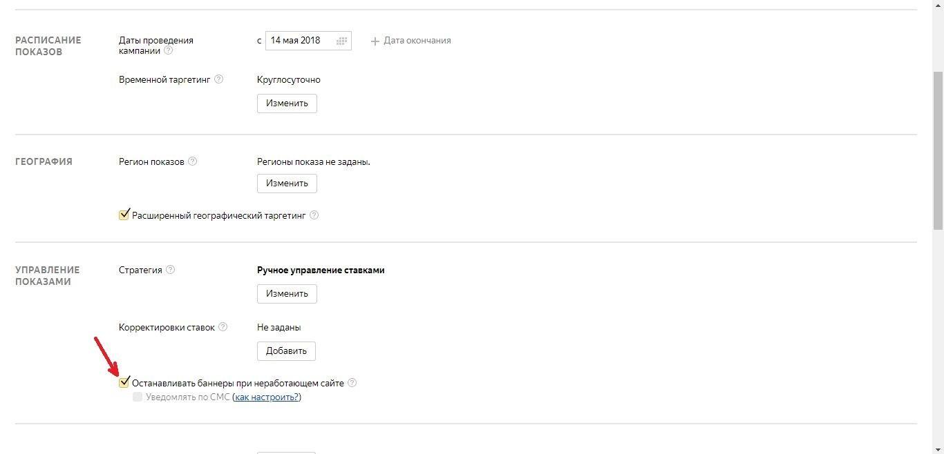 Как создать кампанию «Баннер на поиске» в Яндекс Директе