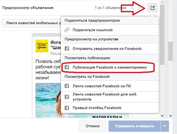 Как перенести объявления из одного аккаунта Facebook в другой при блокировке