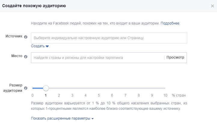Facebook или myTarget: в какой рекламной сети запускать кампании на Россию