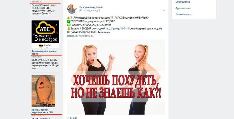 Как сэкономить на таргетированной рекламе в VK с помощью парсера
