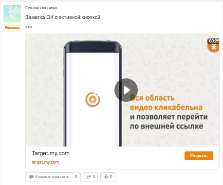 Видео реклама в myTarget: особенности форматов, целевая аудитория, подходы