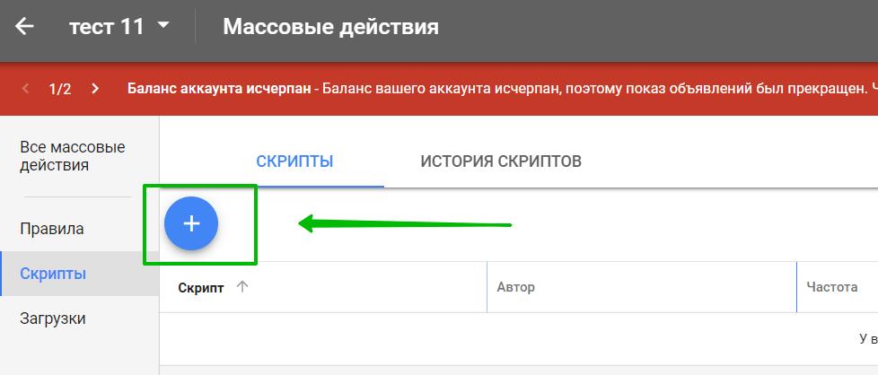 Самый офигенный скрипт Google AdWords