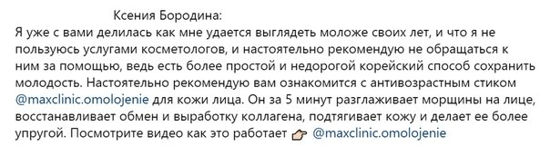 КЕЙС: льем с пабликов Instagram на Maxclinic lifting stick (84.650)