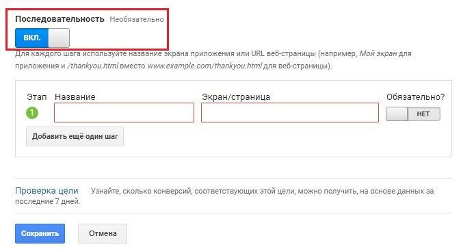 Как настроить цели на кнопку и составные цели в Яндекс.Метрике и Google Analytics