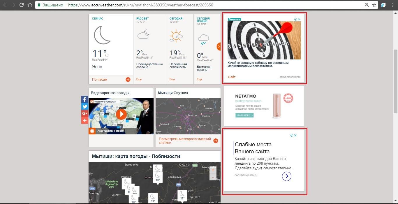 Настройка рекламных кампаний КМС в Google на интересы и темы