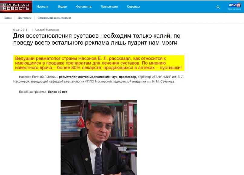 КЕЙС: льем с тизерных сетей на Суставитин (50.008)