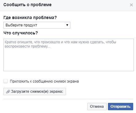 Как вывести коммерческую страницу и домен из бана Facebook