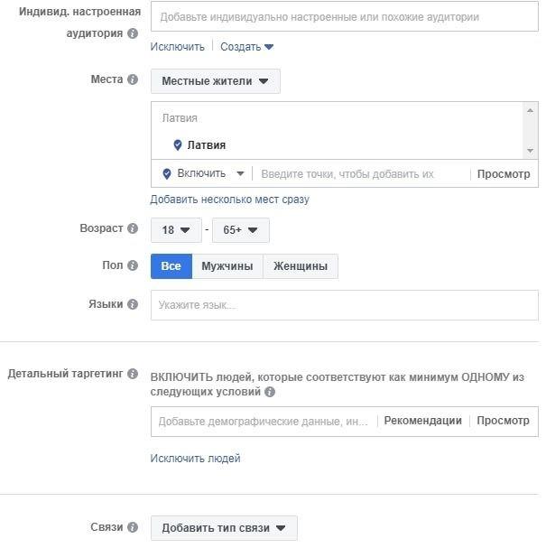 Как находить свою аудиторию для рекламы Facebook. Приемы, о которых вы не знали