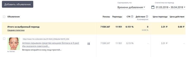 КЕЙС: льем с тизерки DirectAdvert на Bioretin EC (46.843)