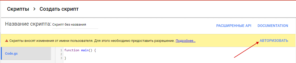 Скрипты Google AdWords