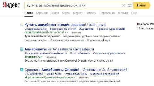 Что такое трафареты Яндекса и как с ними жить