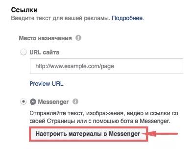 Как настроить рекламу в мессенджере Facebook