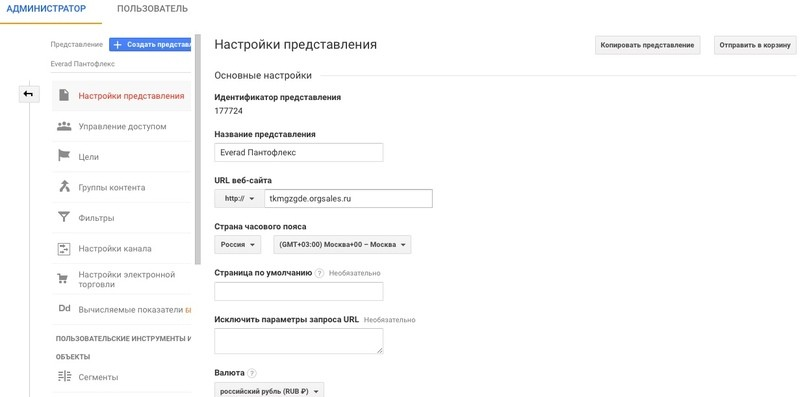 Как настроить отслеживание конверсий в Google Analytics