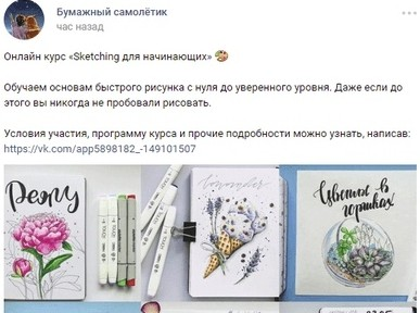 Нативные интеграции во ВКонтакте
