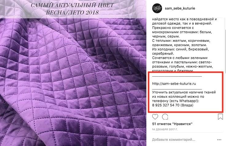 Готовим Instagram-аккаунт к приему трафика: чек-лист