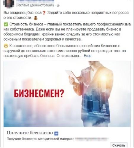 Лид-формы во Vkontakte. Как рекламному посту собрать лидов?