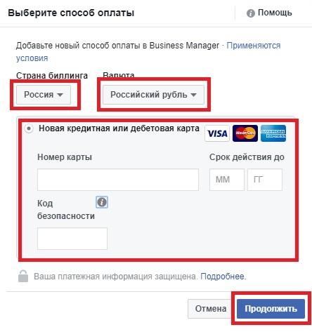 """Как создать и настроить """"Бизнес-менеджер"""" Facebook"""