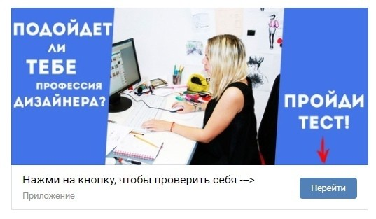 Как настраивать нативную рекламу через приложение тесты в Vkontakte