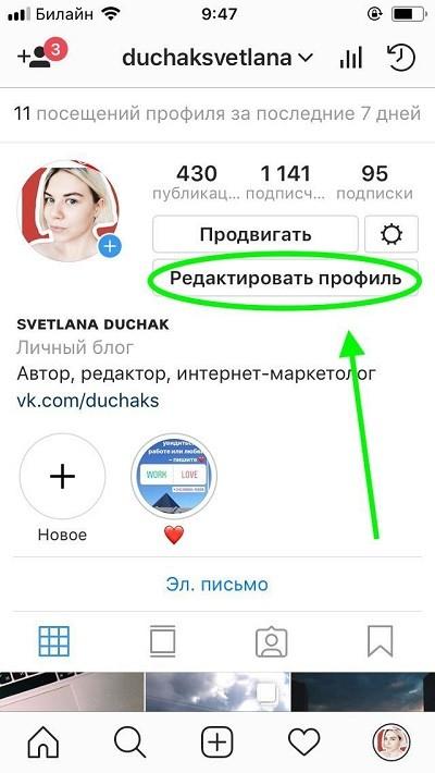 Как настроить рекламу в Instagram Stories: подробная инструкция для новичков
