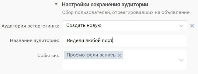 Как избежать пересечения аудиторий Vkontakte: фильтруем трафик
